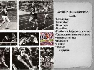 Летние Олимпийские игры Бадминтон Баскетбол Велоспорт Волейбол Гребля на байд