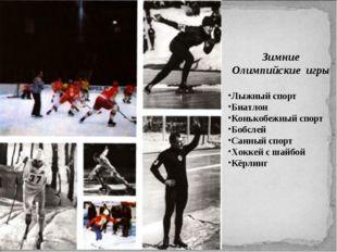 Зимние Олимпийские игры Лыжный спорт Биатлон Конькобежный спорт Бобслей Санны
