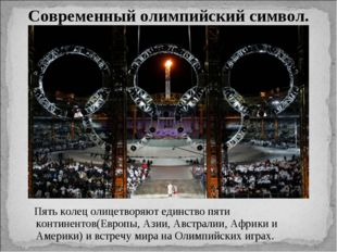 Современный олимпийский символ. Пять колец олицетворяют единство пяти контине