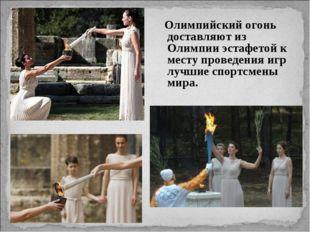 Олимпийский огонь доставляют из Олимпии эстафетой к месту проведения игр луч