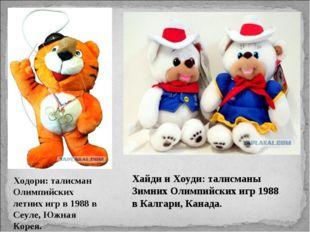 Ходори: талисман Олимпийских летних игр в 1988 в Сеуле, Южная Корея. Хайди и