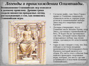 Легенды о происхождении Олимпиады. Согласно мифу, сын Зевса Геракл привез в О