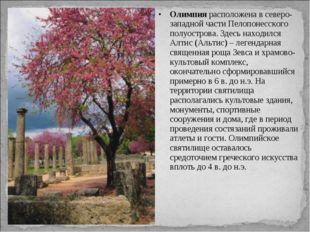 Олимпия расположена в северо-западной части Пелопонесского полуострова. Здесь