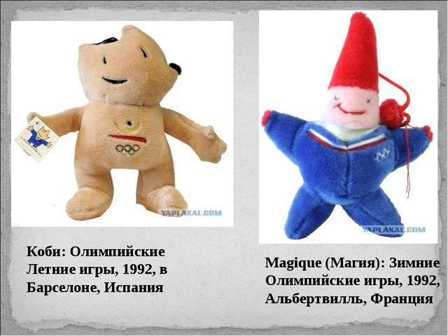 Коби: Олимпийские Летние игры, 1992, в Барселоне, Испания Magique (Магия): Зи...