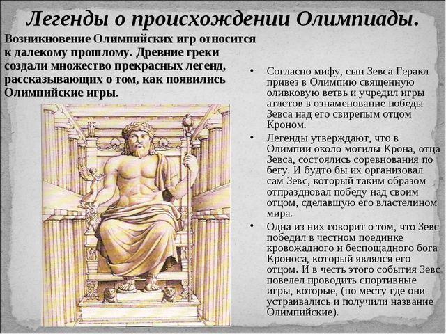 Легенды о происхождении Олимпиады. Согласно мифу, сын Зевса Геракл привез в О...