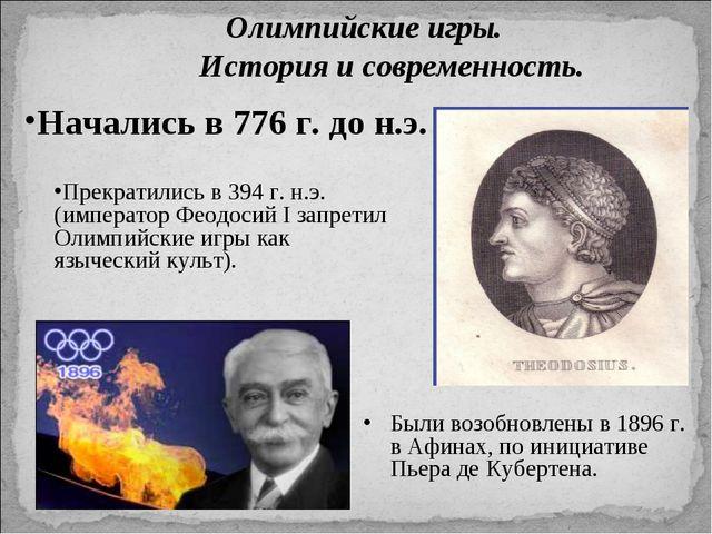 Олимпийские игры. История и современность. Были возобновлены в 1896 г. в Афин...