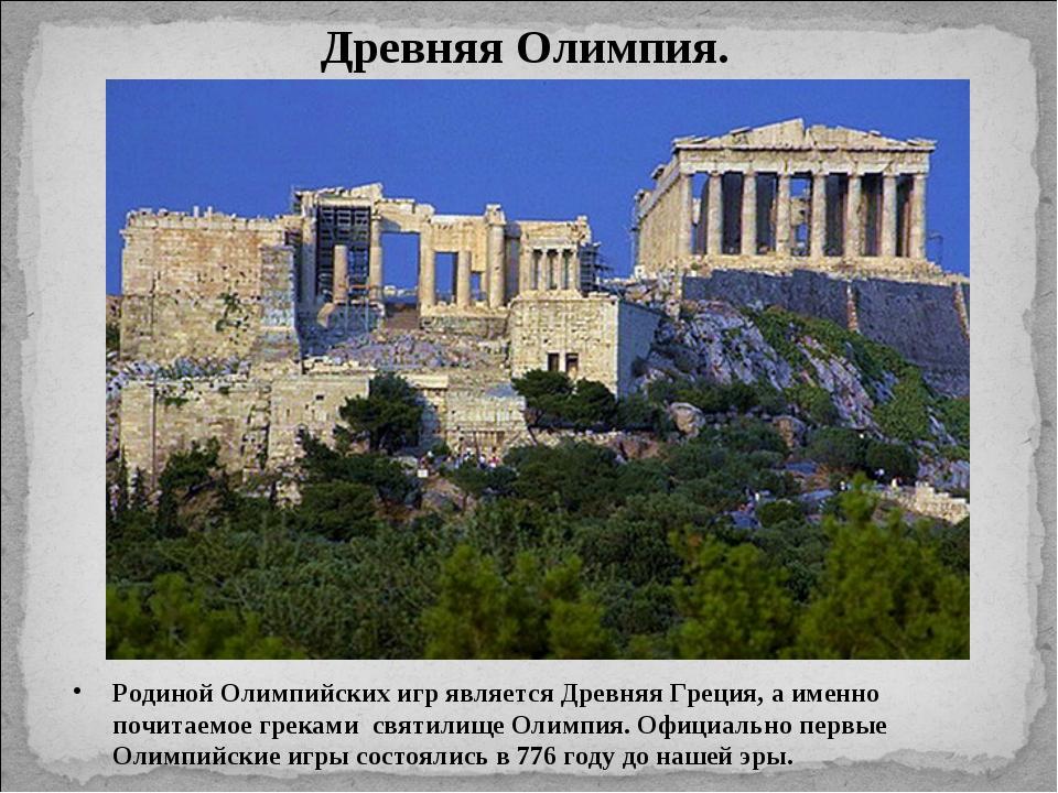 Древняя Олимпия. Родиной Олимпийских игр является Древняя Греция, а именно по...