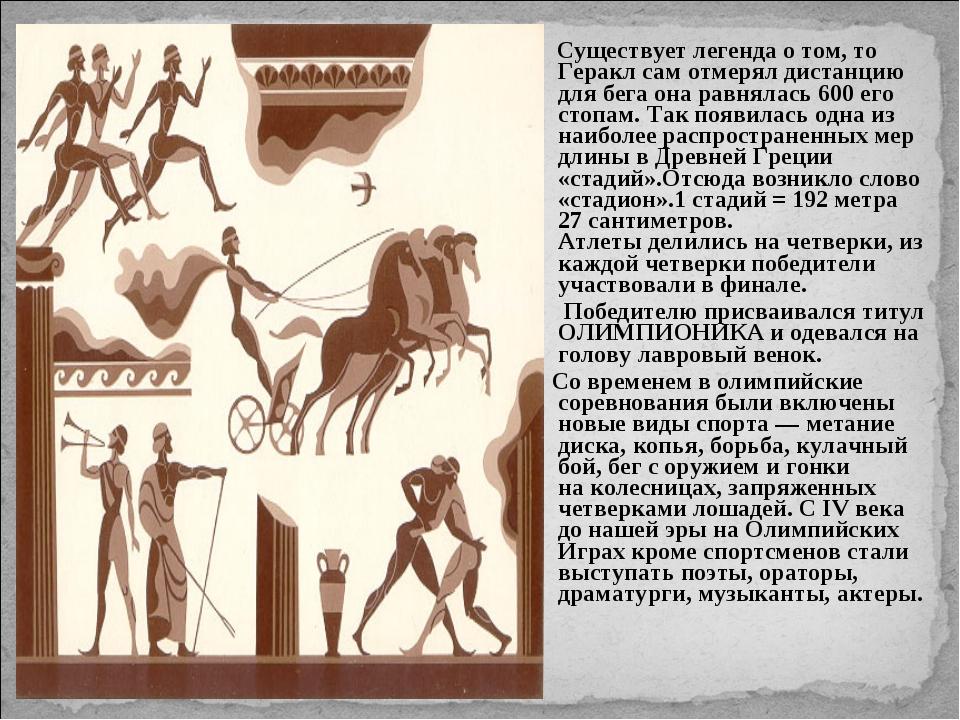 Существует легенда о том, то Геракл сам отмерял дистанцию для бега она равня...