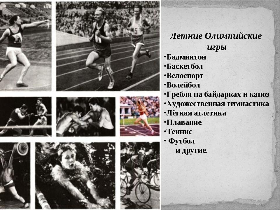 Летние Олимпийские игры Бадминтон Баскетбол Велоспорт Волейбол Гребля на байд...