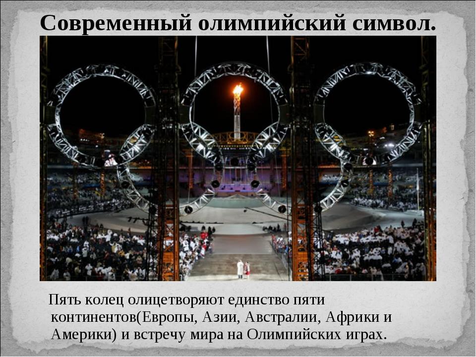 Современный олимпийский символ. Пять колец олицетворяют единство пяти контине...