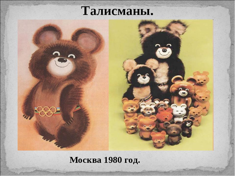 Талисманы. Москва 1980 год.
