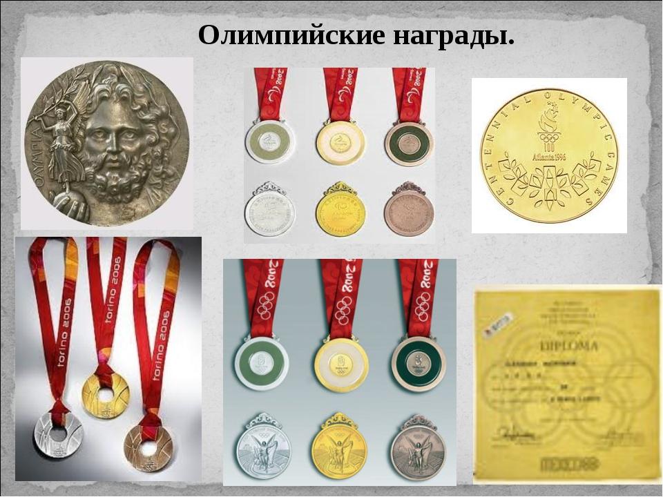 Олимпийские награды.