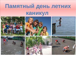 Памятный день летних каникул