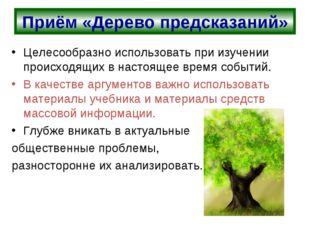 Приём «Дерево предсказаний» Целесообразно использовать при изучении происходя