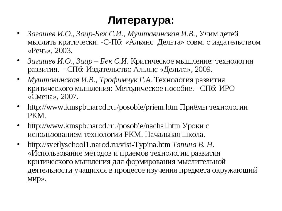 Литература: Загашев И.О., Заир-Бек С.И., Муштавинская И.В.,Учим детей мыслит...