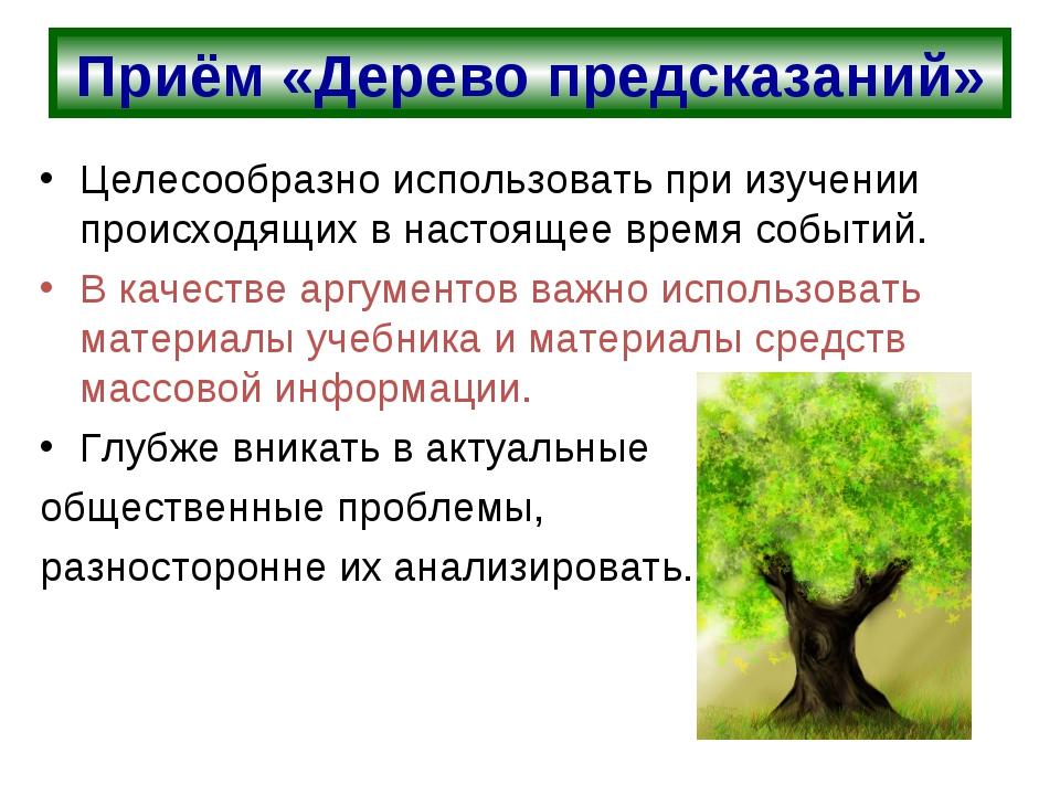 Приём «Дерево предсказаний» Целесообразно использовать при изучении происходя...