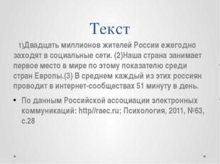 Текст 1)Двадцать миллионов жителей России ежегодно заходят в социальные сети.