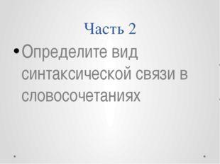 Часть 2 Определите вид синтаксической связи в словосочетаниях