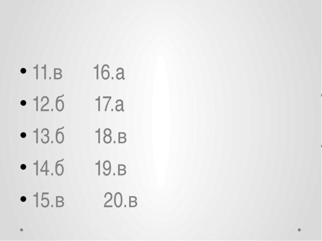 11.в 16.а 12.б 17.а 13.б 18.в 14.б 19.в 15.в 20.в