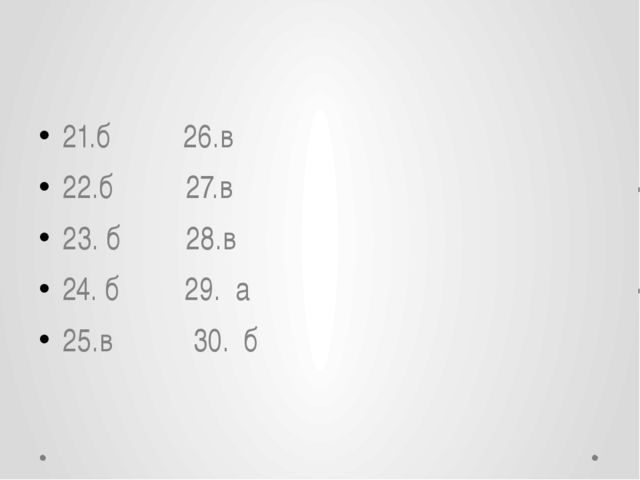 21.б 26.в 22.б 27.в 23. б 28.в 24. б 29. а 25.в 30. б