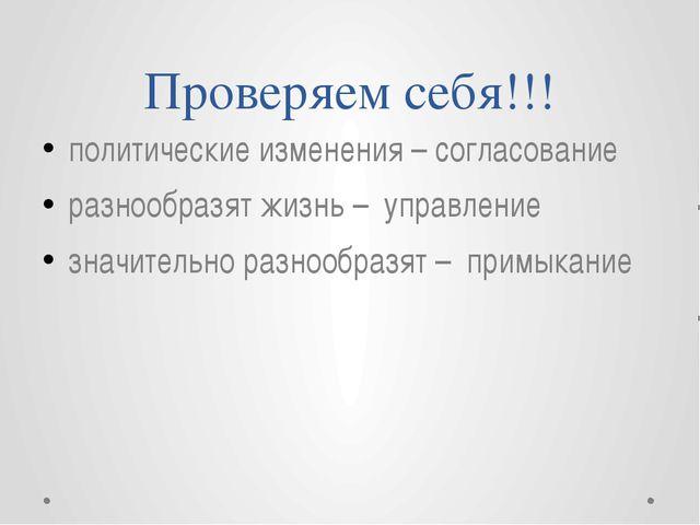 Проверяем себя!!! политические изменения – согласование разнообразят жизнь –...