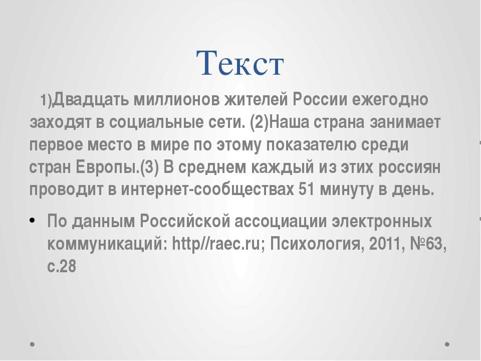 Текст 1)Двадцать миллионов жителей России ежегодно заходят в социальные сети....