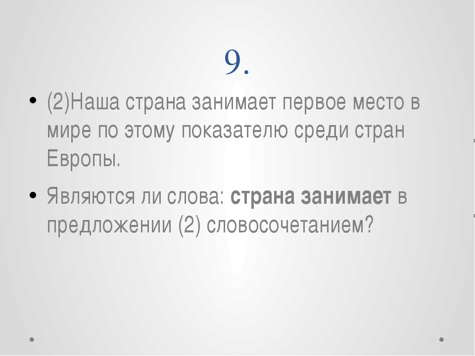 9. (2)Наша страна занимает первое место в мире по этому показателю среди стра...