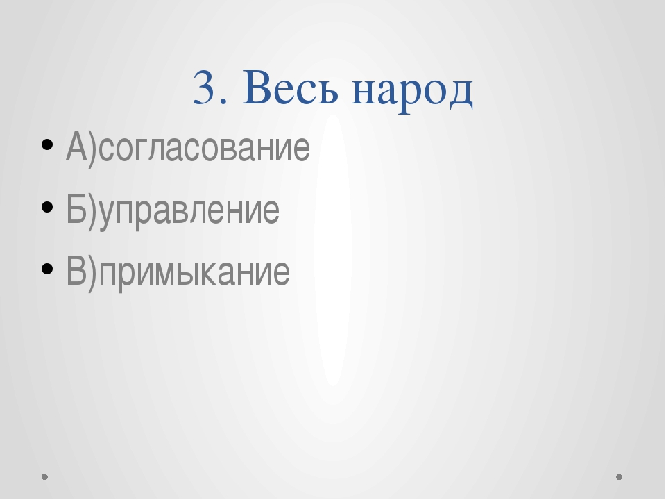 3. Весь народ А)согласование Б)управление В)примыкание