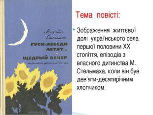 Зображення життєвої долі українського села першої половини ХХ століття, епізо