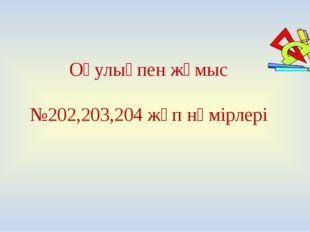Оқулықпен жұмыс №202,203,204 жұп нөмірлері