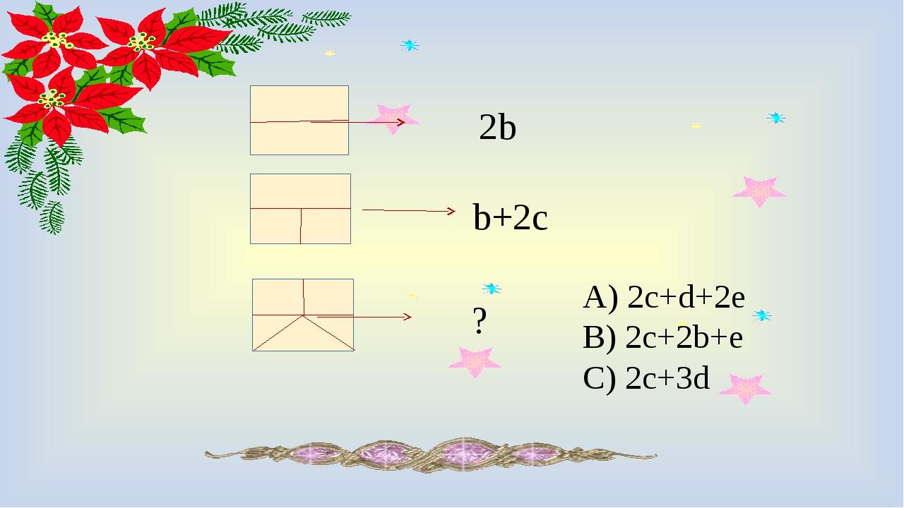 Үйге тапсырма: №205,206 Өтілген қысқаша көбейту формулаларын жаттау