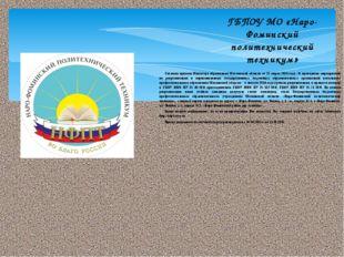 ГБПОУ МО «Наро-Фоминский политехнический техникум» Согласно приказа Министра