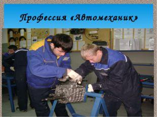 Профессия «Автомеханик»
