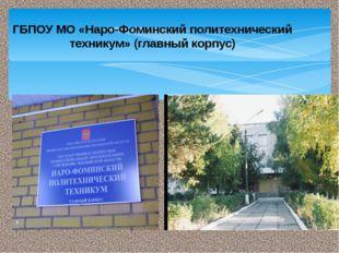 ГБПОУ МО «Наро-Фоминский политехнический техникум» (главный корпус)