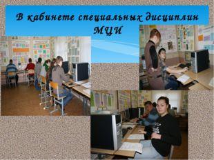 В кабинете специальных дисциплин МЦИ