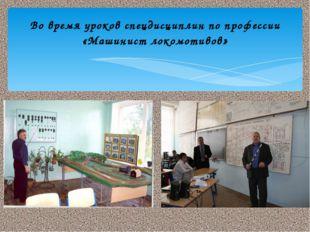 Во время уроков спецдисциплин по профессии «Машинист локомотивов»