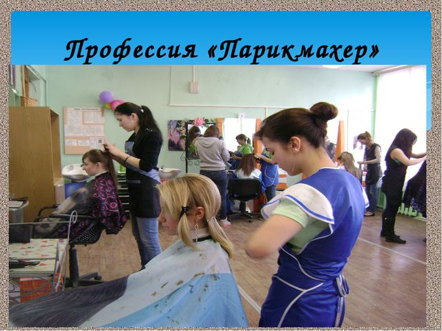 Профессия «Парикмахер»
