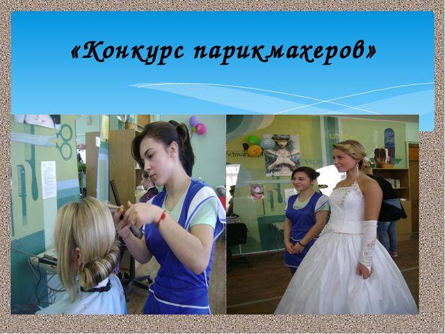 «Конкурс парикмахеров»