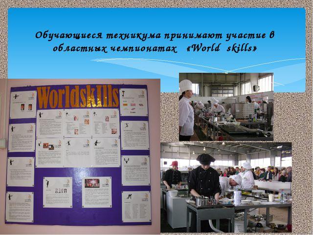 Обучающиеся техникума принимают участие в областных чемпионатах «World skills»