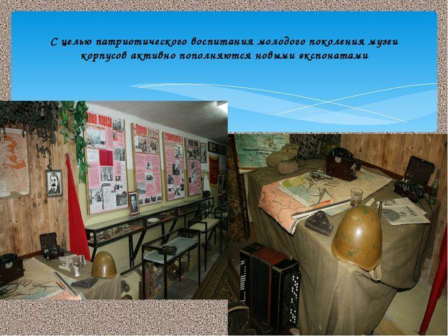 С целью патриотического воспитания молодого поколения музеи корпусов активно...