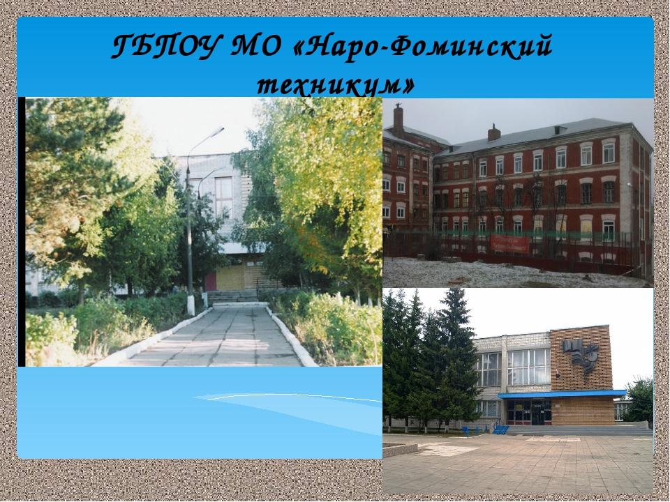 ГБПОУ МО «Наро-Фоминский техникум»