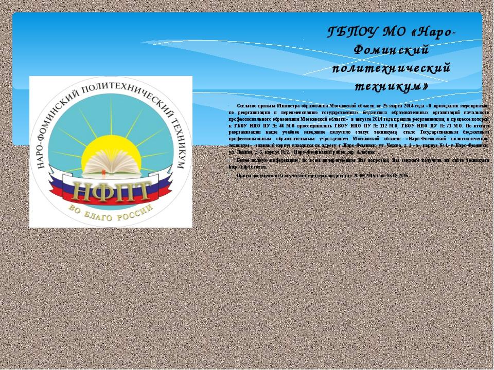 ГБПОУ МО «Наро-Фоминский политехнический техникум» Согласно приказа Министра...