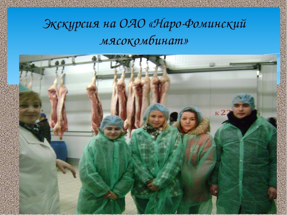 Экскурсия на ОАО «Наро-Фоминский мясокомбинат»
