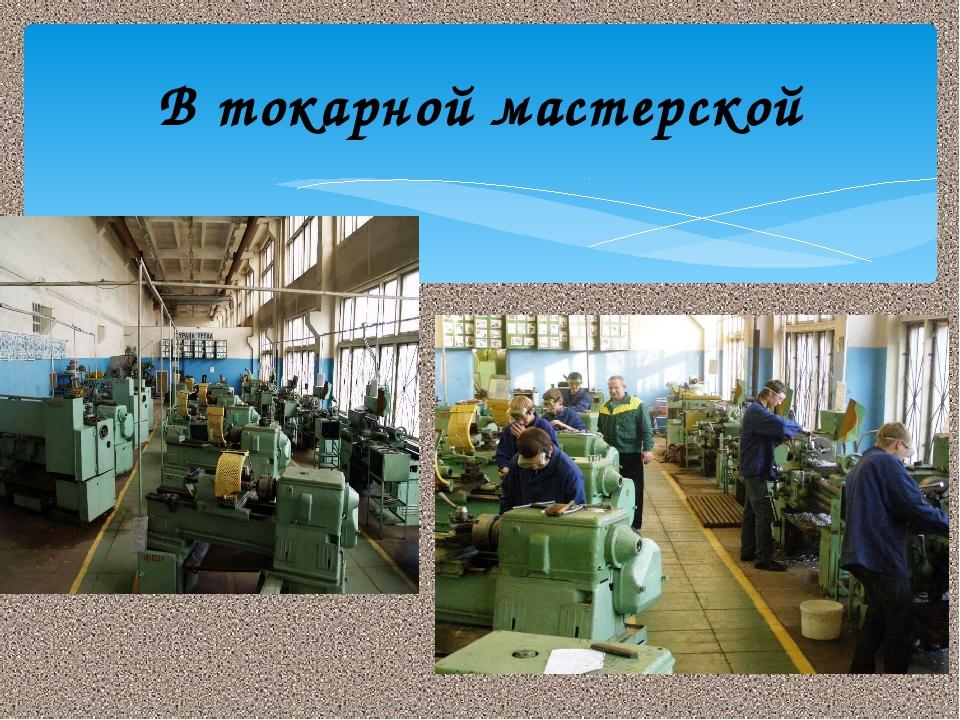 В токарной мастерской