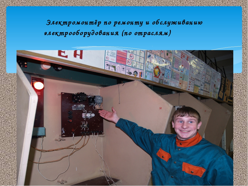 Электромонтёр по ремонту и обслуживанию электрооборудования (по отраслям)