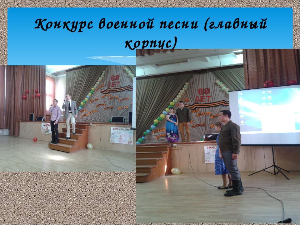 Конкурс военной песни (главный корпус)