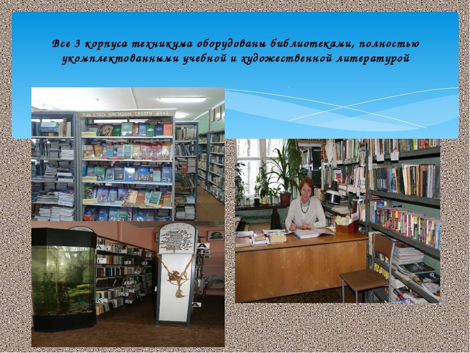 Все 3 корпуса техникума оборудованы библиотеками, полностью укомплектованными...