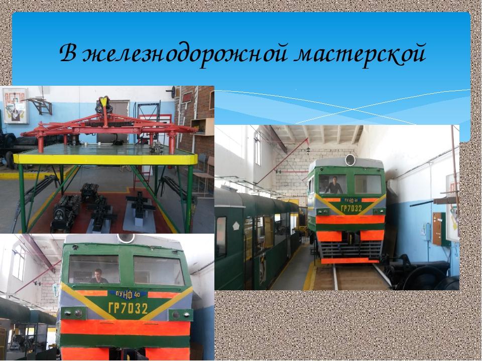 В железнодорожной мастерской