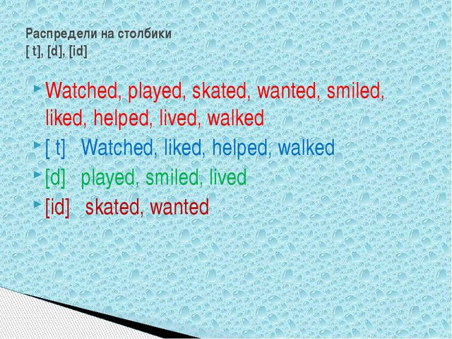 Watched, played, skated, wanted, smiled, liked, helped, lived, walked [ t] Wa...