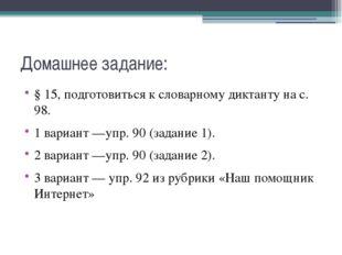 Домашнее задание: § 15, подготовиться к словарному диктанту на с. 98. 1 вариа